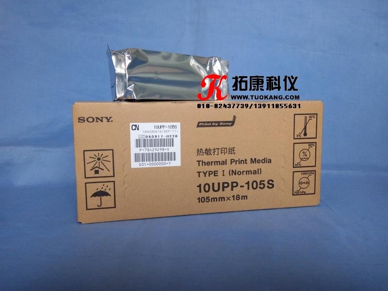 热敏打印机驱动下载_10UPP-105S索尼热敏纸/B超纸-视频打印机网